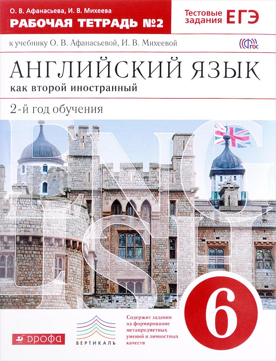 6 для английского учебника год афанасьева обучения гдз