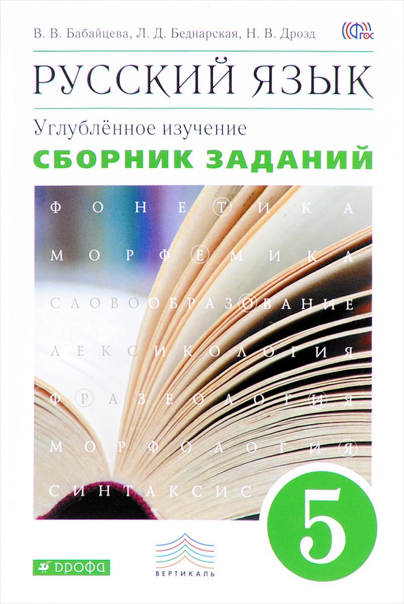 Русский язык. 5 класс. Углубленное изучение. Сборник заданий к учебнику В. В. Бабайцевой