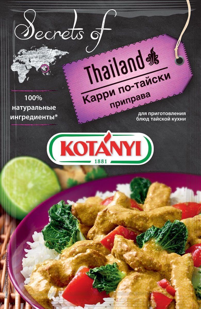 Kotanyi приправа карри по-тайски, 20 г kotanyi лимонная цедра измельченная 15 г