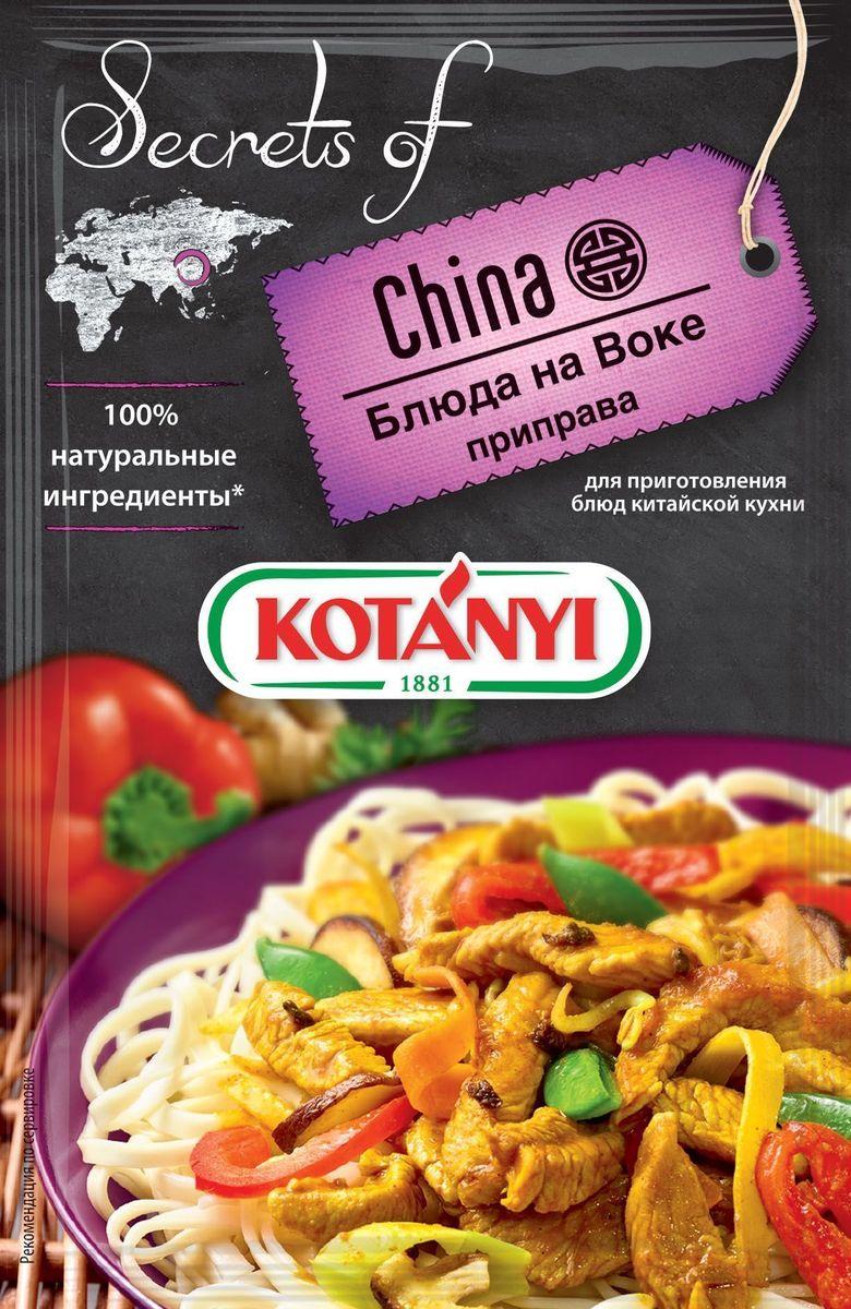 Kotanyi приправа блюда на воке, 20 г kotanyi приправа томаты & оливки 20 г