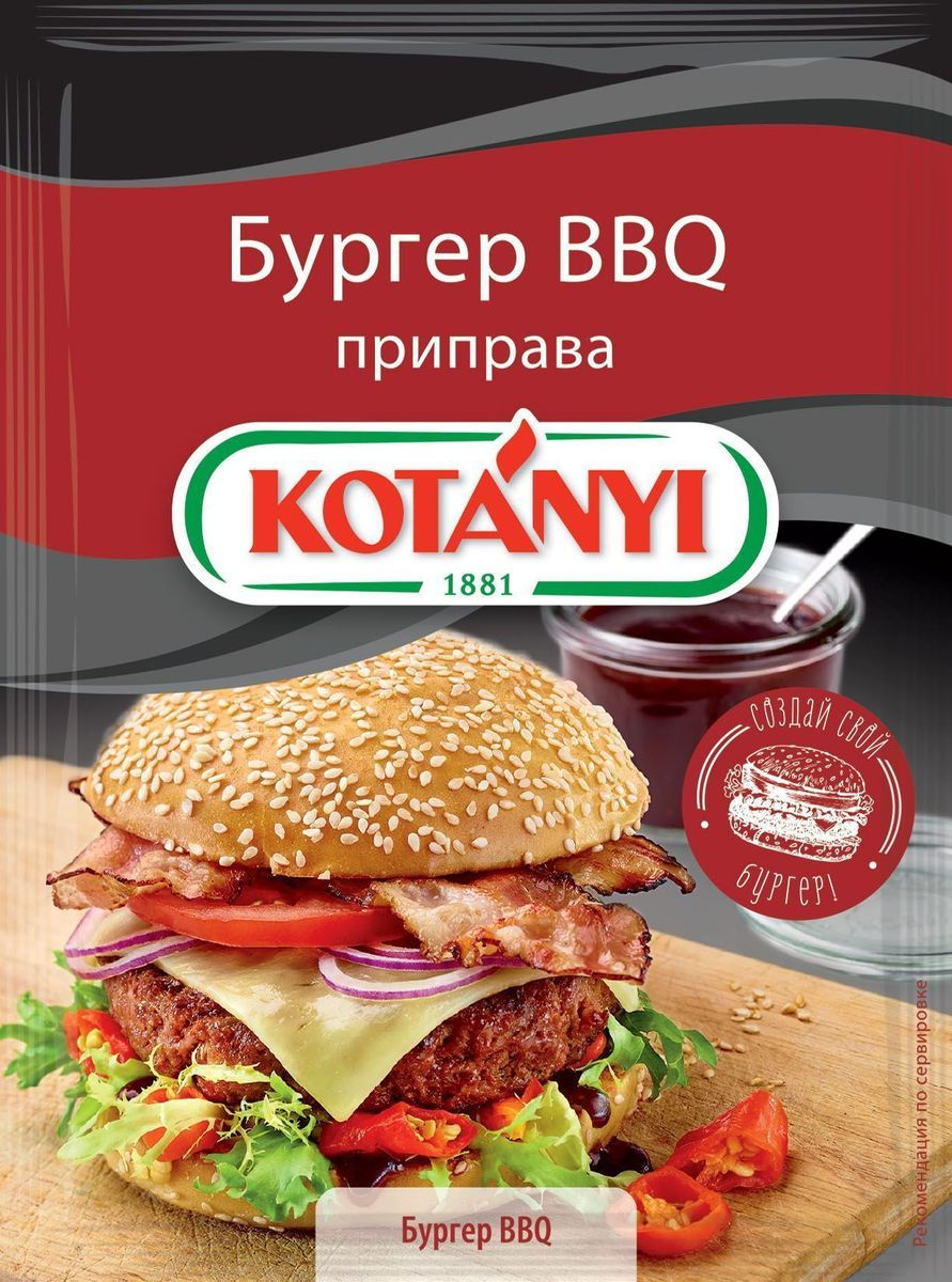 Kotanyi приправа бургер BBQ, 25 г приправа kotanyi душица