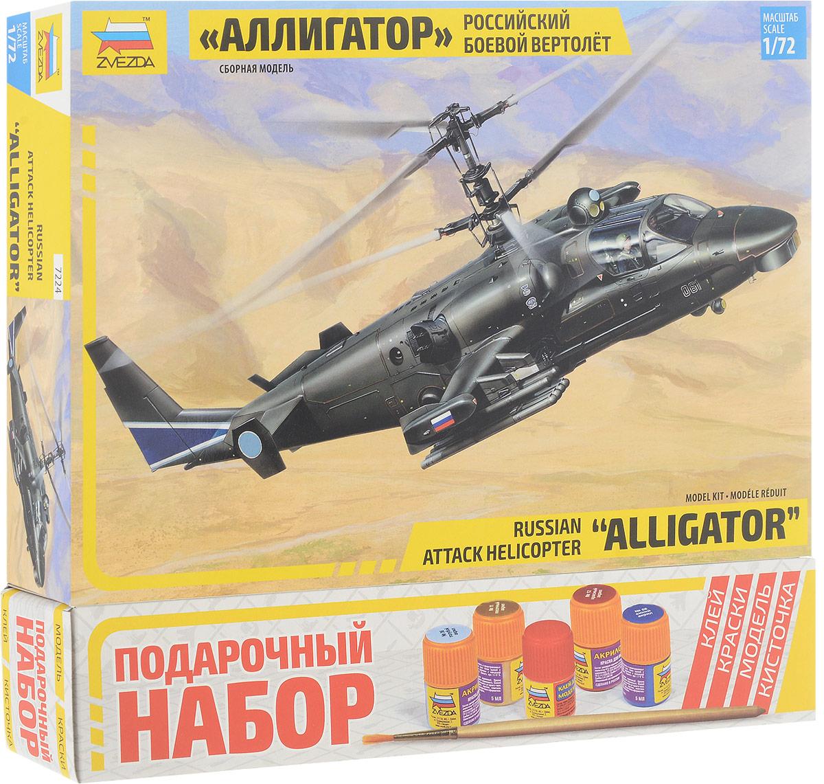 Звезда Набор для сборки и раскрашивания Российский боевой вертолет Ка-52 Аллигатор