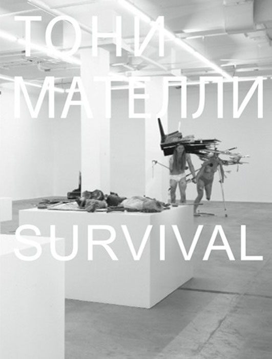 Тони Мателли. Часть 1 / Tony Matelli: Part 1: Survival для презентации на выставке
