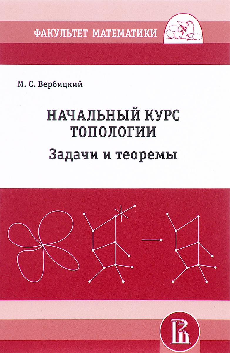 Начальный курс топологии. Задачи и теоремы