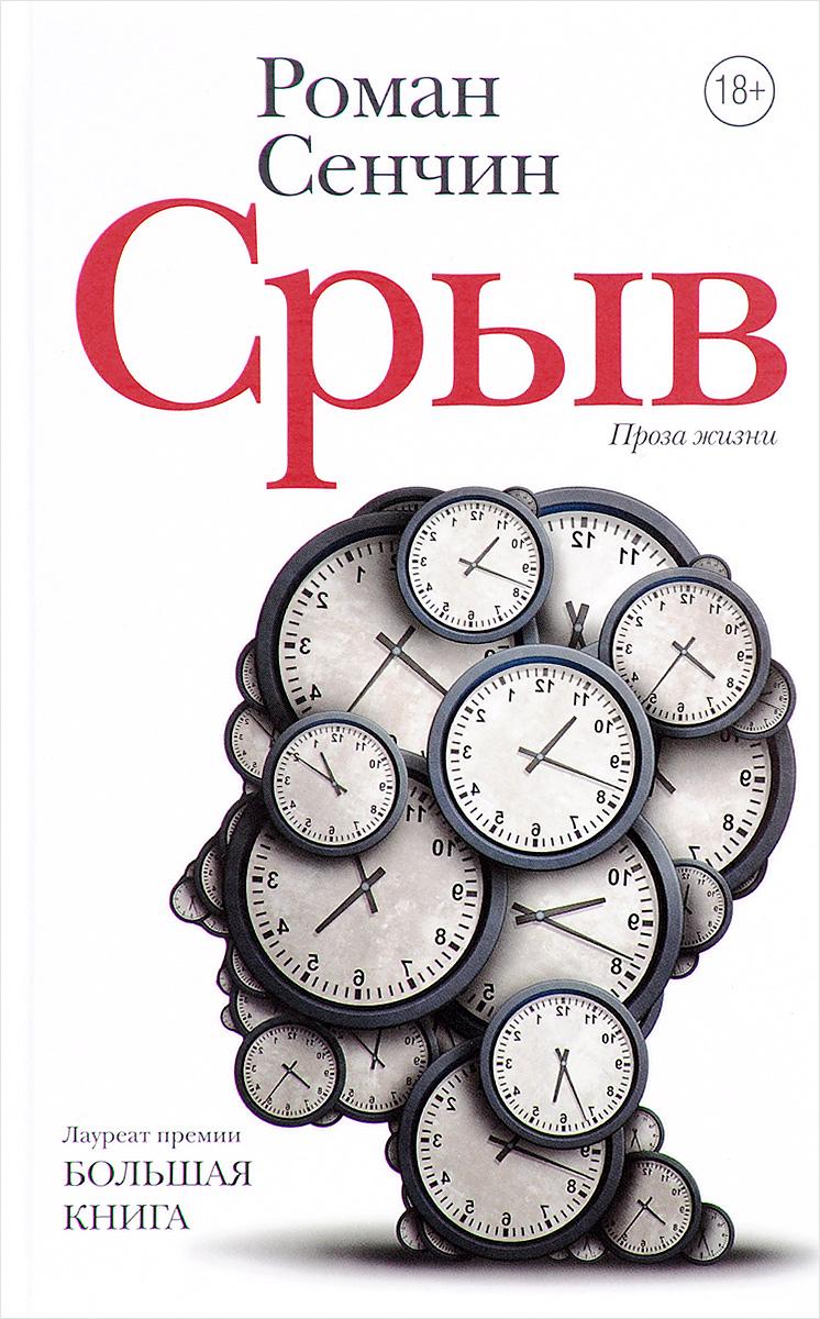Роман Сенчин Срыв. Проза жизни роман сенчин день рождения