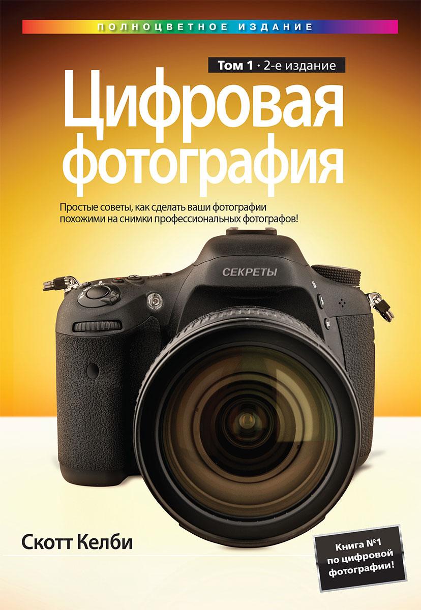 Zakazat.ru Цифровая фотография. Том 1. Скотт Келби