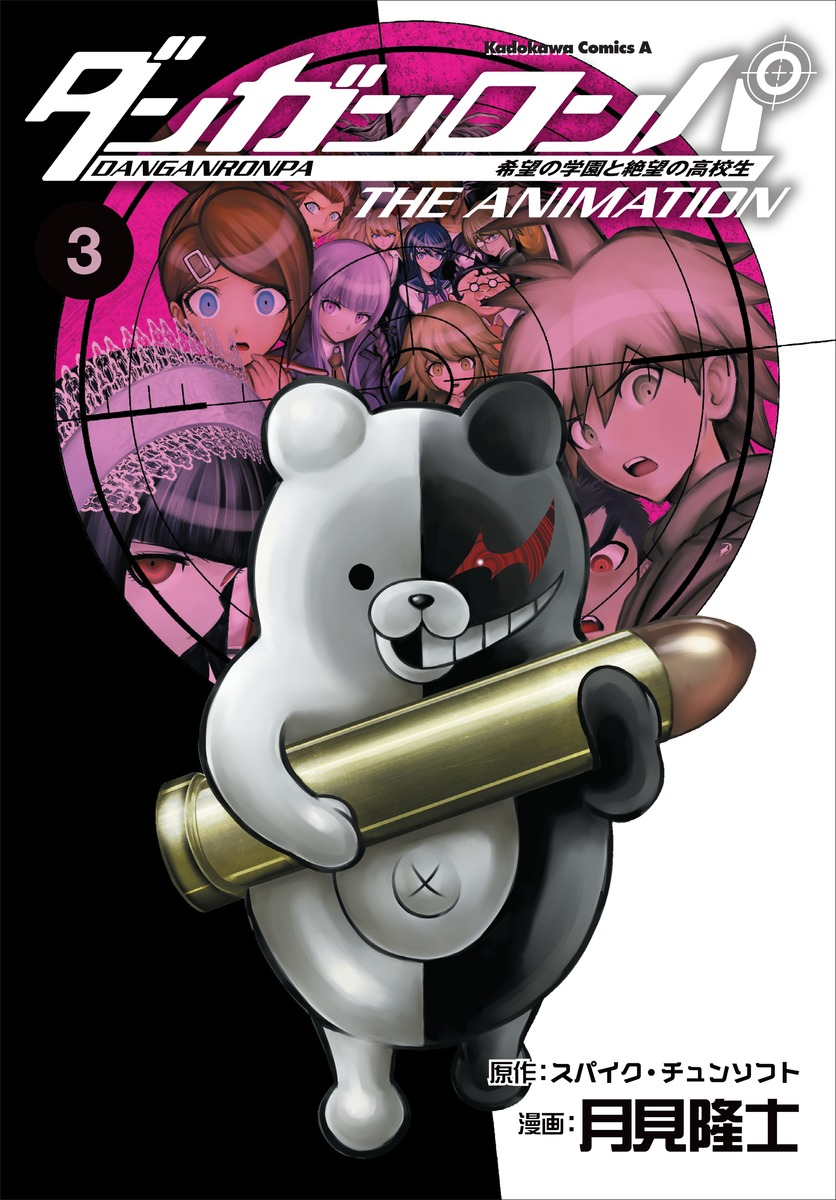 Danganronpa: The Animation Volume 3 secret warriors the complete collection volume 1