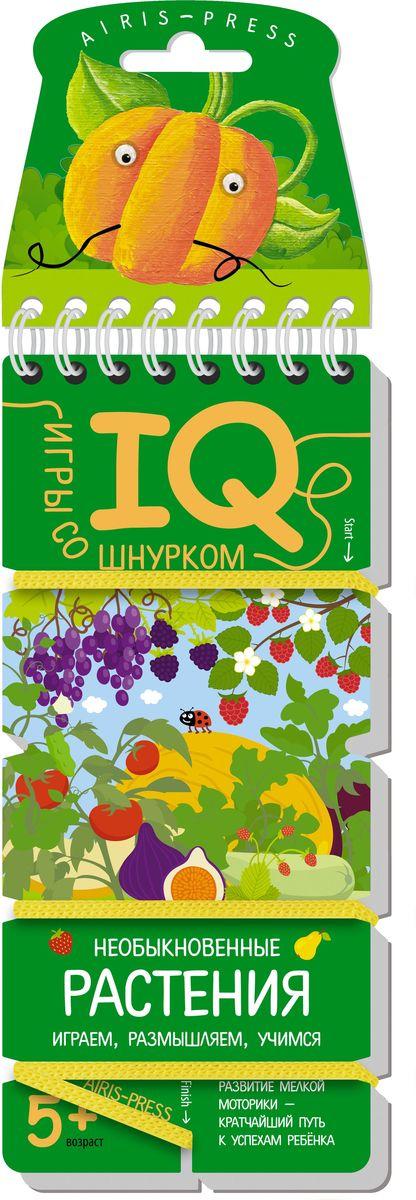 Айрис-пресс Обучающая игра Необыкновенные растения айрис пресс обучающая игра умный блокнот еда уровень 1