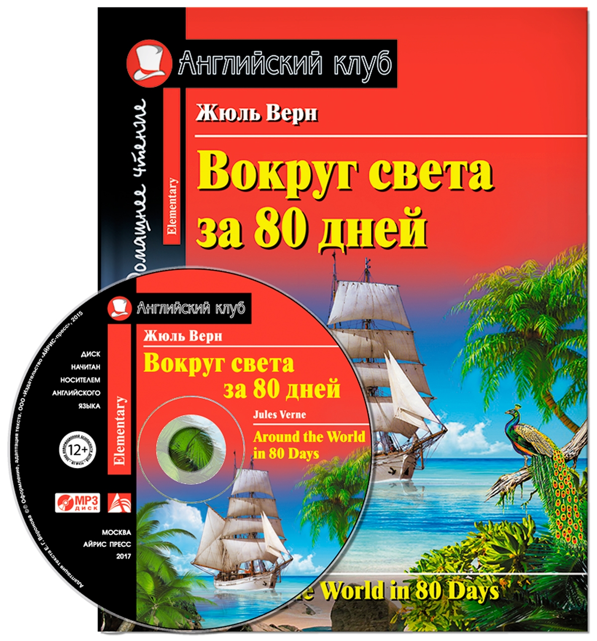 Жюль Верн Around the World in 80 Days / Вокруг света за 80 дней (+ CD) verne j around the world in 80 days reader книга для чтения
