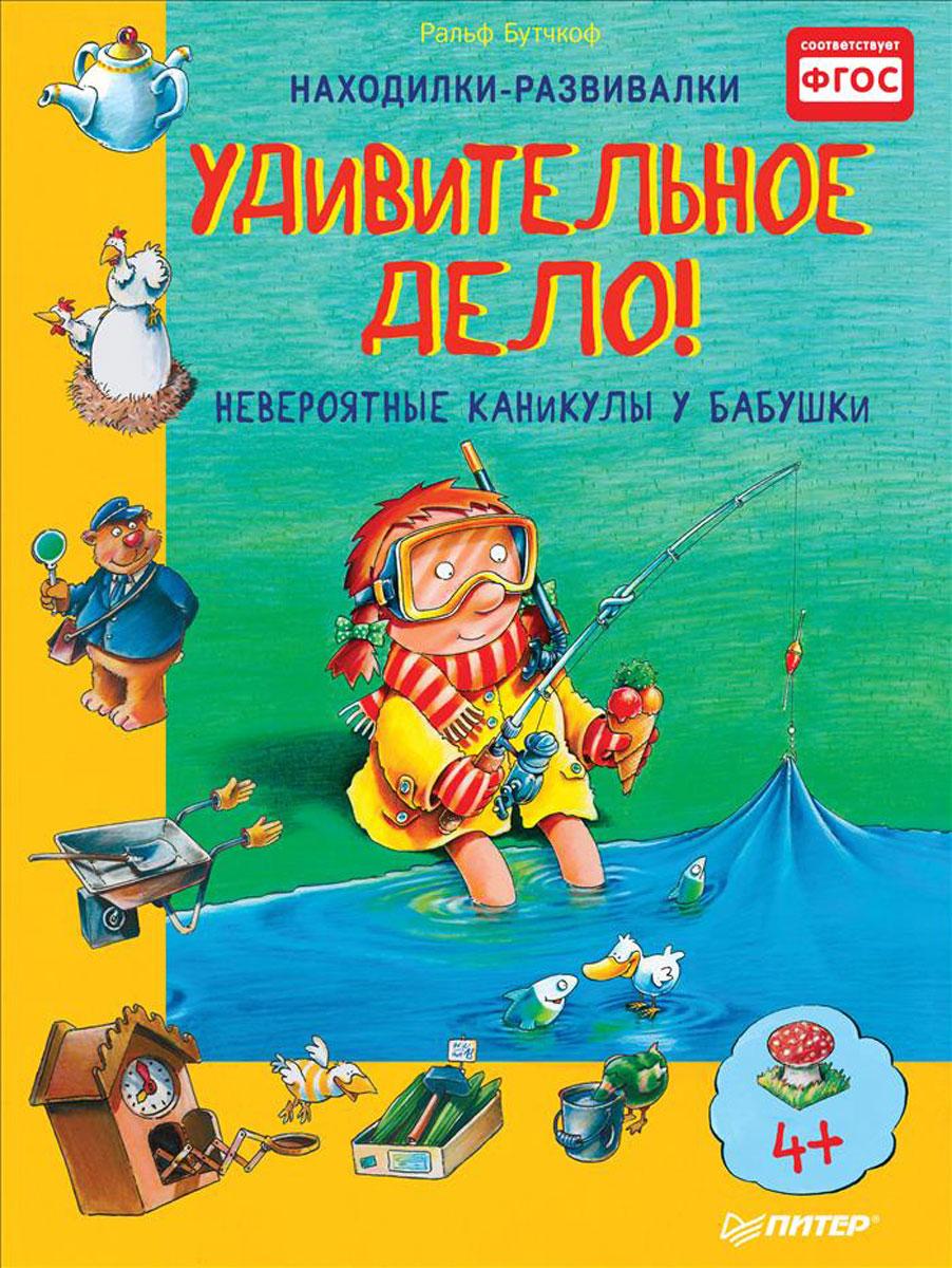 Zakazat.ru: Удивительное дело! Невероятные каникулы у бабушки. Ральф Бутчков
