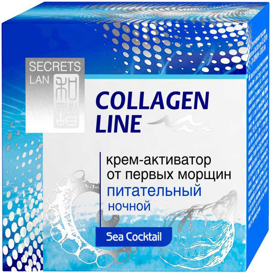 Секреты Лан Collagen Line Крем-активатор ночной для лица от первых морщин Морской коктейль, 50 г секреты лан маска шелковая для лица e g f fillertox заполнитель морщин 80343