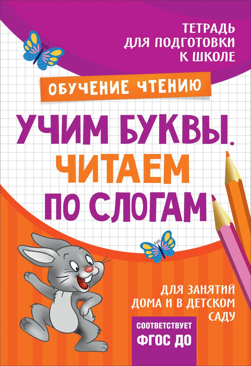 Учим буквы. Читаем по слогам. Тетрадь для подготовки к школе