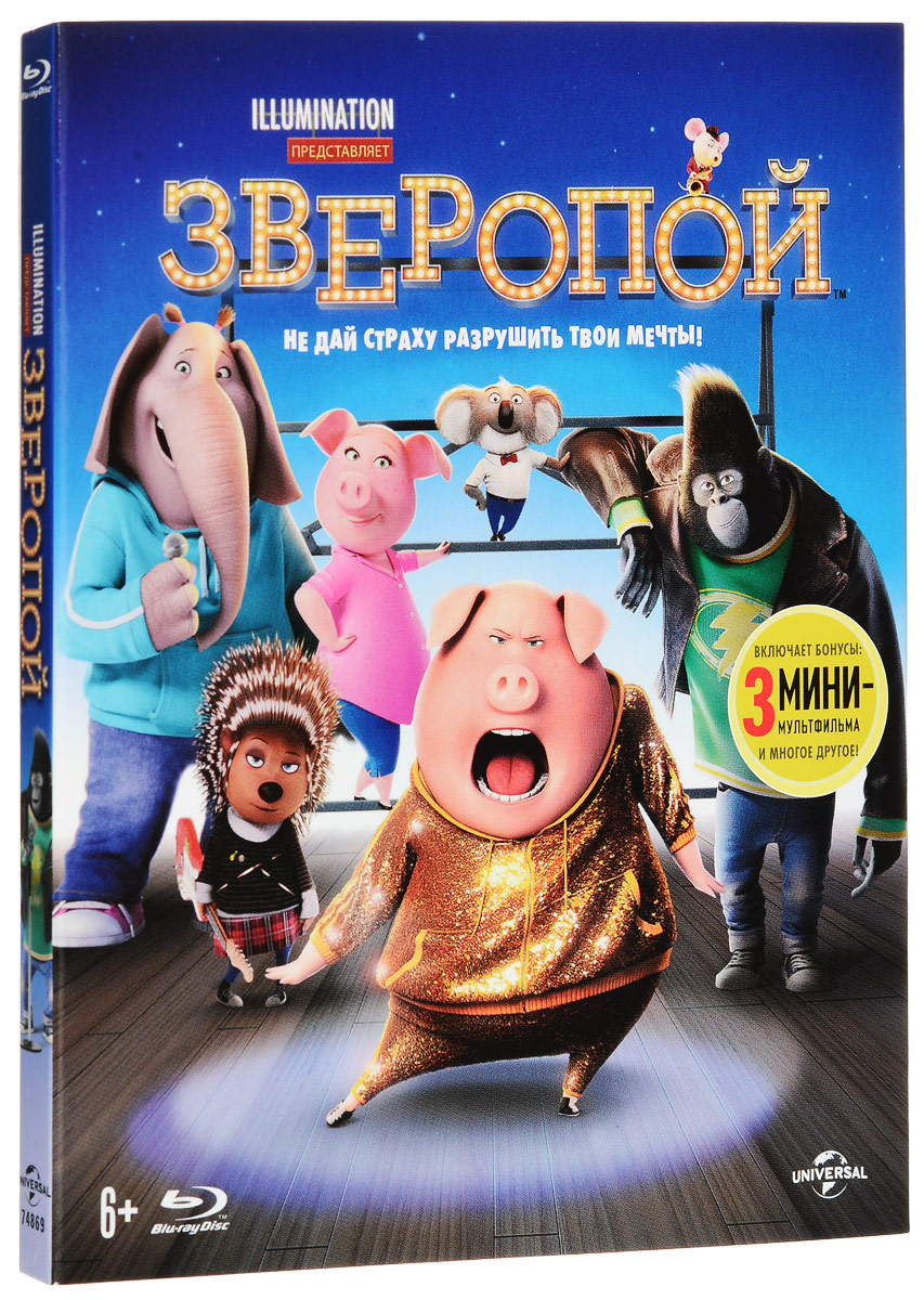 Зверопой (Blu-ray) universal pictures legend films