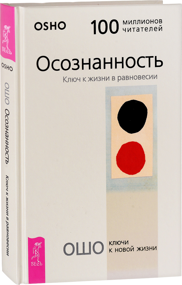 Zakazat.ru: Осознанность. Ключ к жизни в равновесии. Ошо