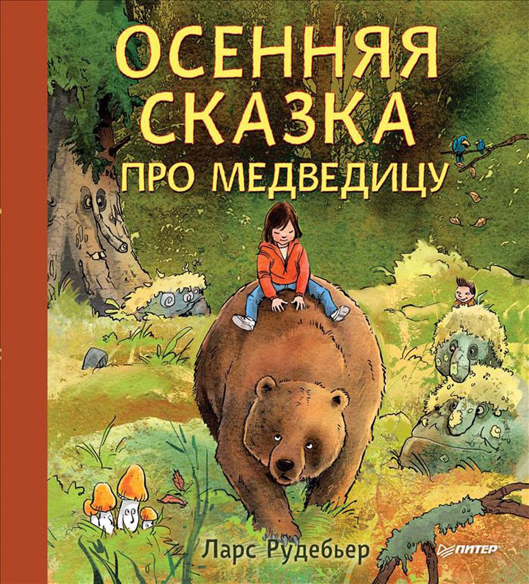 Ларс Рудебьер Осенняя сказка про Медведицу ид питер осенняя сказка про медведицу