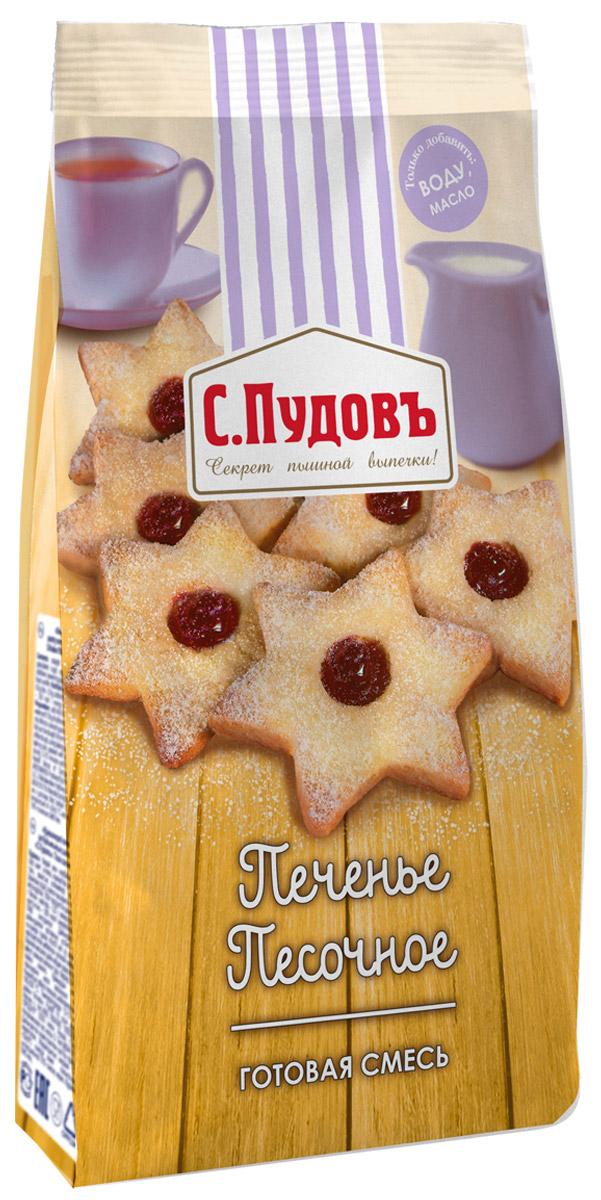Пудовъ печенье песочное, 400 г4607012294432Мучная смесь Печенье песочное - вкусный, ароматный десерт, который вы можете приготовить для родных и близкий в короткие сроки. Следуйте инструкции на пачке, и уже через 20 минут на вашем столе будет стоять ароматная выпечка.Уважаемые клиенты! Обращаем ваше внимание на то, что упаковка может иметь несколько видов дизайна. Поставка осуществляется в зависимости от наличия на складе.