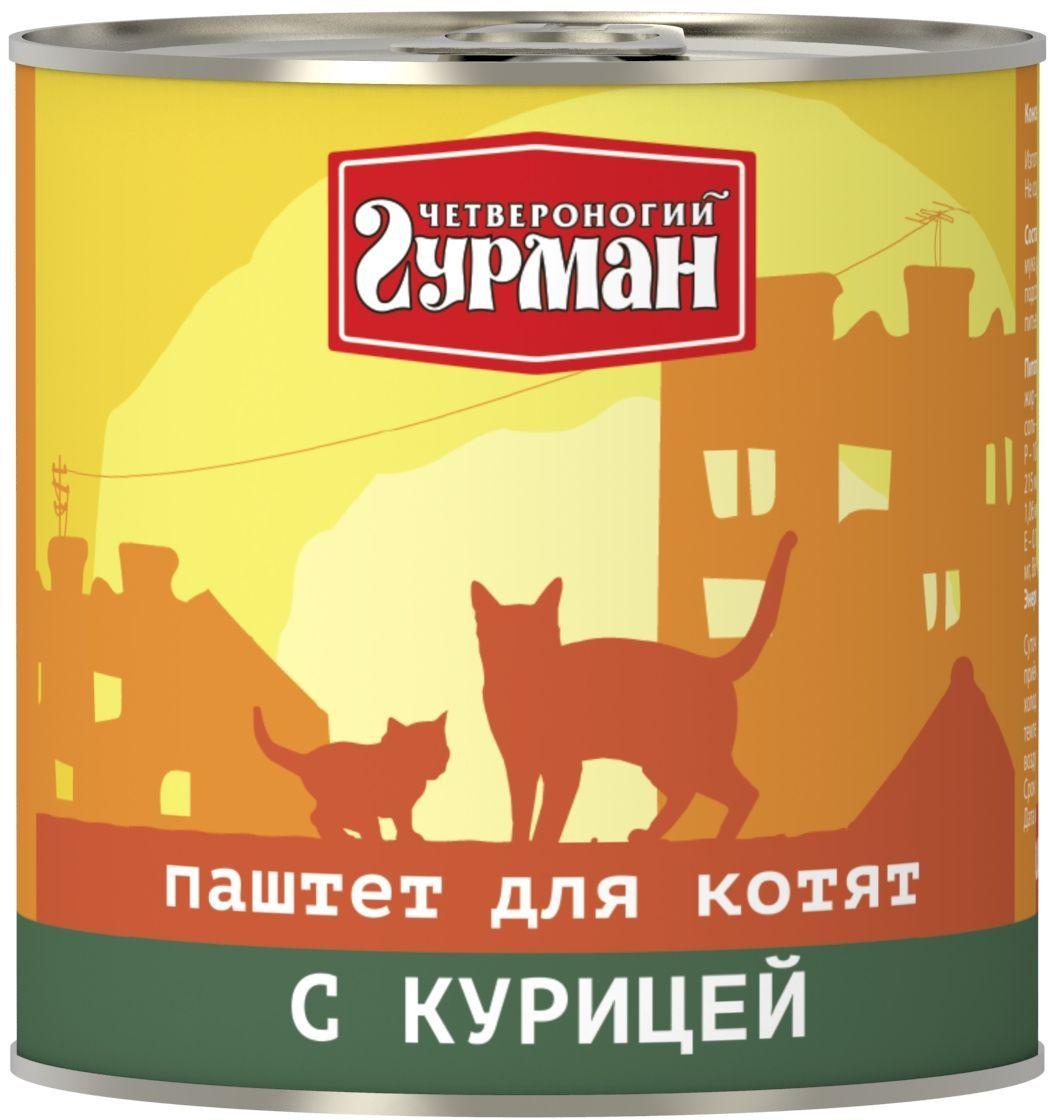 Консервы для котят Четвероногий гурман, паштет с курицей, 240 г белковая добавка для животных г иркутск