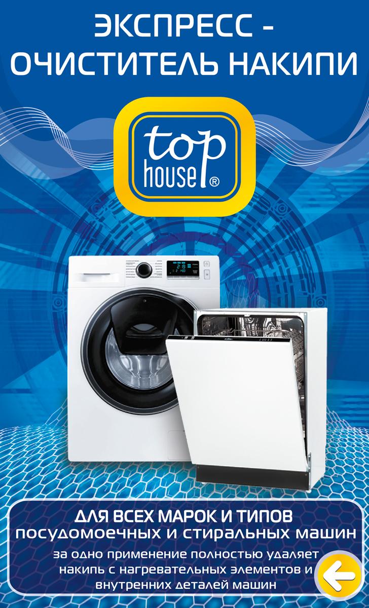 Экспресс-очиститель накипи Top House для посудомоечных и стиральных машин, 200 г