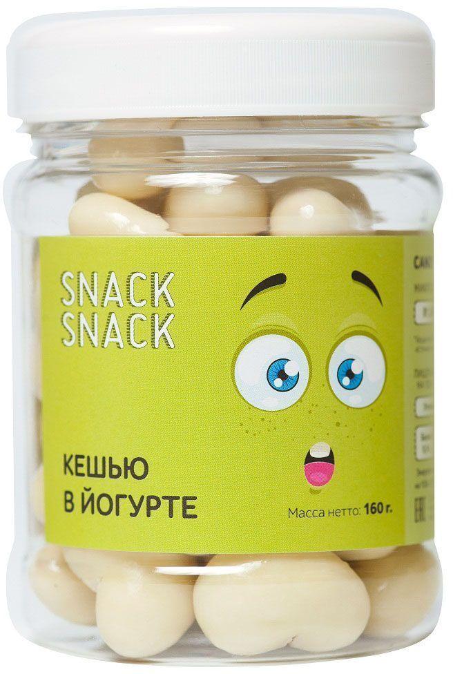 Snack-Snack кешью в йогурте, 160 г0120710Лучше орехов могут быть только сладкие орехи. Лучше кешью (или кешью с вяленым бананом из коллекцииSnack-Snack) может быть только кешью в йогурте. Благодаря кешью этот пэк обладает одновременно и высокой энергетической ценностью, и в то же время является вкусным десертом. Кстати, мы узнали, что в Африке с помощью кешью наносятся татуировки. Можете попробовать!