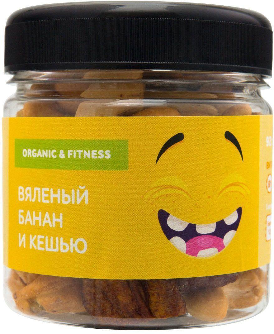 Snack-Snack вяленый банан и кешью, 92 г601Давайте поговорим о перекусах. Согласитесь, отправляясь на тренировку, любому фрукту мы предпочтем банан. А скоротать время до ужина на лекциях в университете или за презентацией в офисе точно помогут кешью. Мы не могли обойти вниманием самые питательные фрукт и орех. Соединив их в один пэкSnack-Snack,мы создали перекус в квадрате!