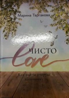 Марина Таргакова Чисто Love королёва марина александровна чисто по русски