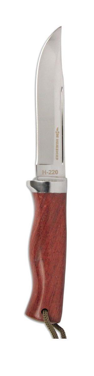 Нож туристический Ножемир, с ножнами, общая длина 23 смH-220 НожемирО таком ноже, как Ножемир, в детстве мечтал каждый мальчишка. Чтобы непременно с гардой, с пропилом в форме дола и со щучкой на обухе. Если у вас была такая мечта, то сейчас можно ее реализовать. Клинок ножа выполнен из высококачественной стали, а рукоятка из стабилизированного дерева. К тому же эта модель укомплектована удобным нейлоновым чехлом и оснащена темлячным шнуром. Использование темляка исключает потерю ножа в процессе работы. Например, когда нужно работать на высоте или над водой.Общая длина ножа: 23 см.Твердость стали: 55-56 HRC.