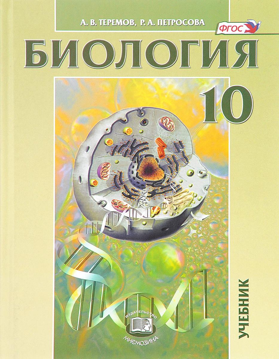цена на А. В. Теремов, Р. А. Петросова Биология. Биологические системы и процессы. 10 класс. Углубленный уровень. Учебник