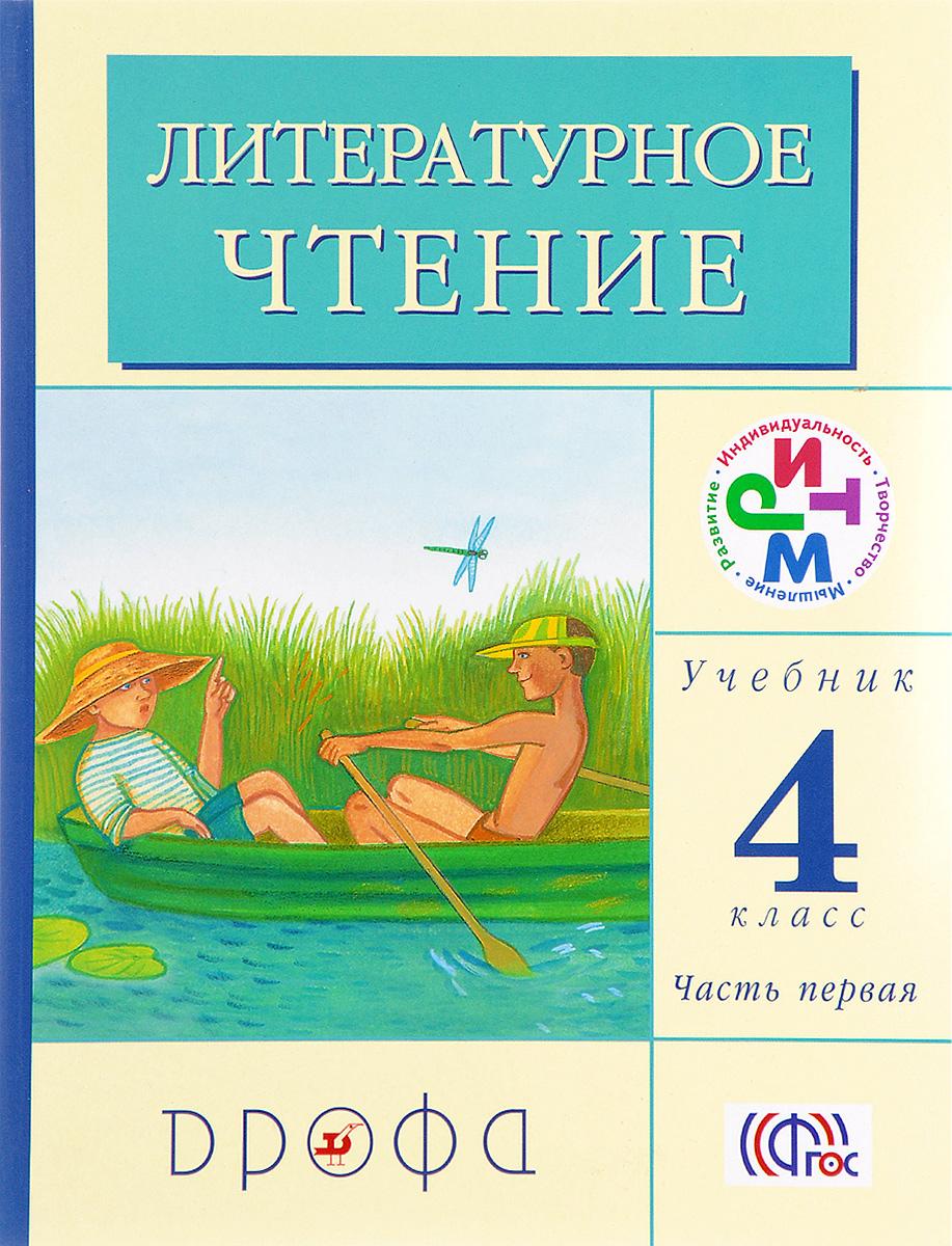 Г. М. Грехнева, К. Е. Корепова Литературное чтение. 4 класс. Учебник. В 3 частях. Часть 1