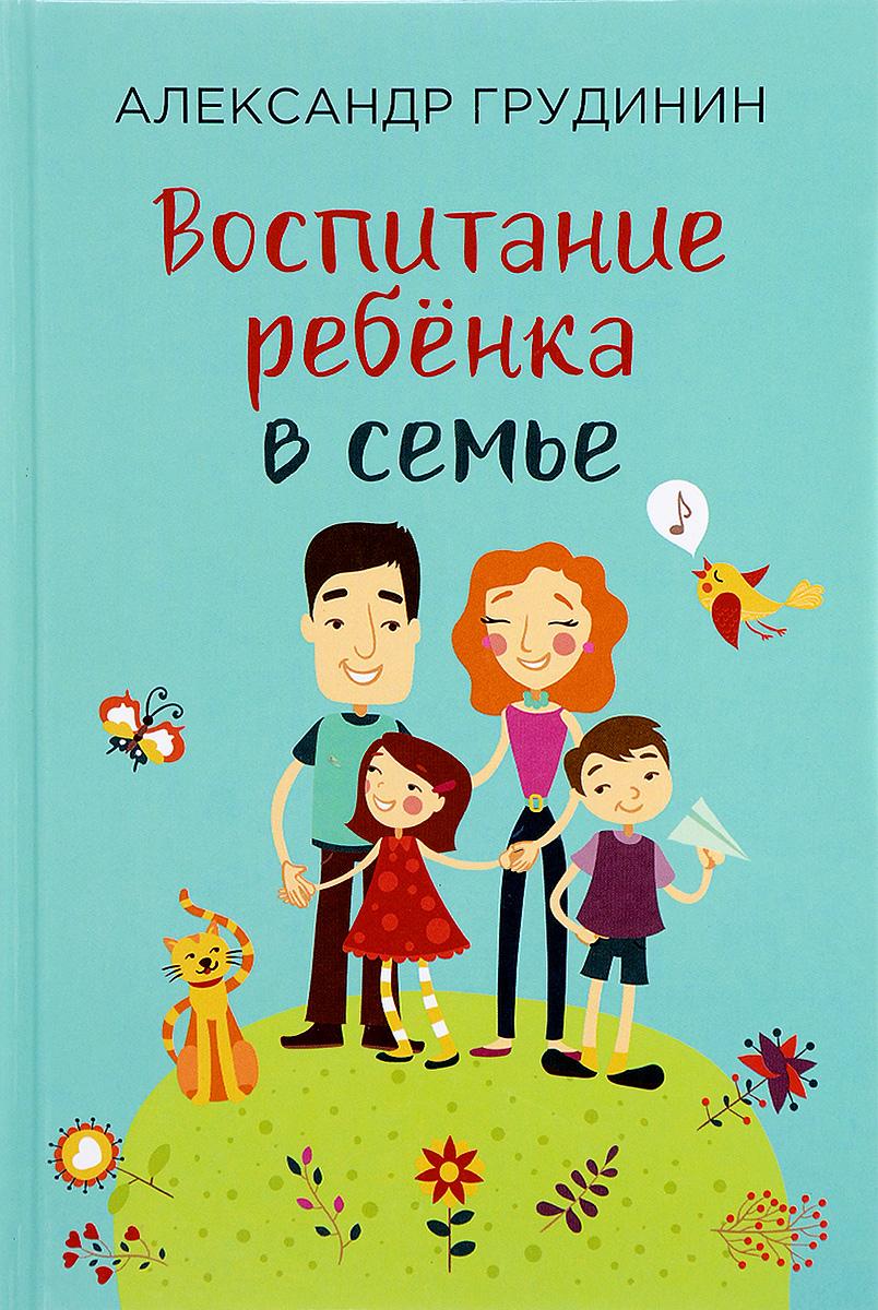 Александр Грудинин Воспитание ребёнка в семье