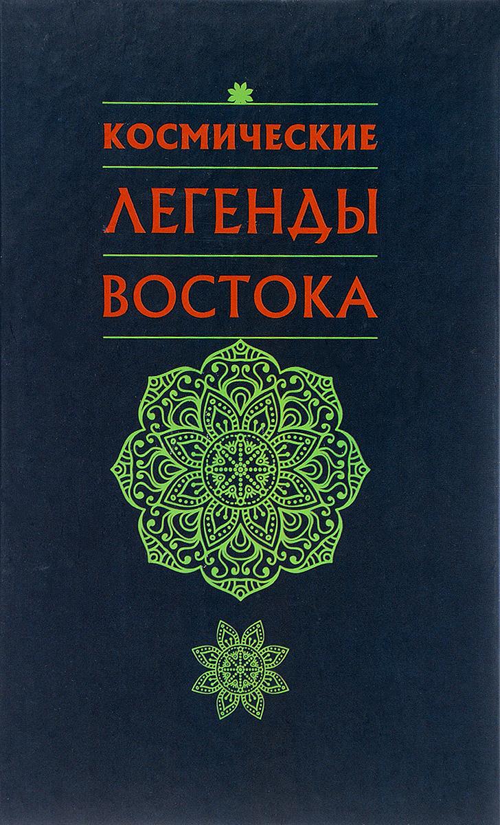 Космические Легенды Востока. С. В. Стульгинскис