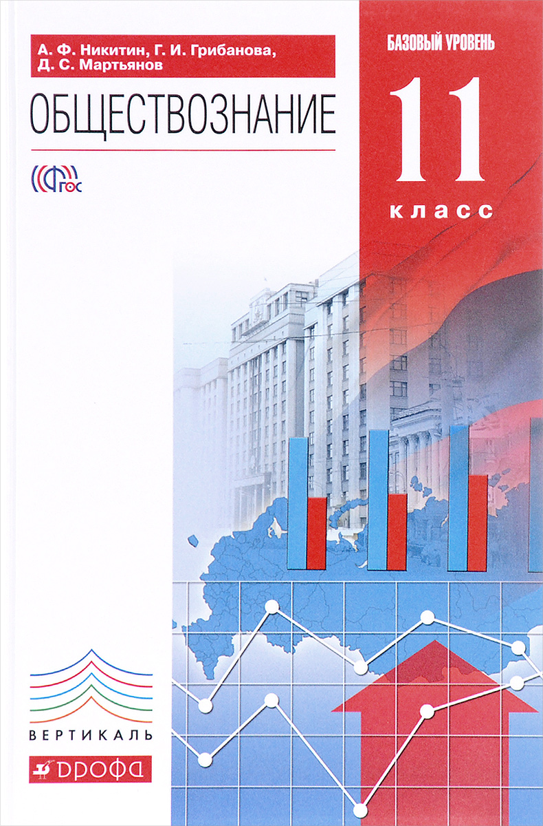 А. Ф. Никитин, Г. И. Грибанова, Д. С. Мартьянов Обществознание. 11 класс. Базовый уровень. Учебник