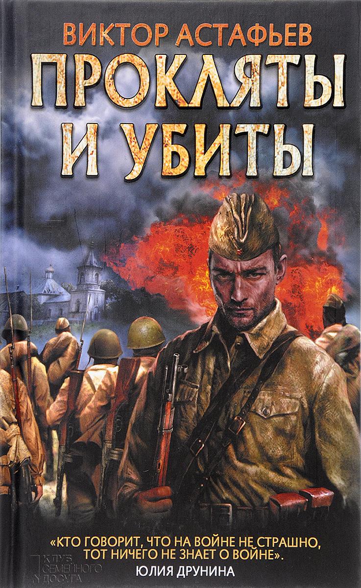Виктор Астафьев Прокляты и убиты александра салиева прокляты и забыты