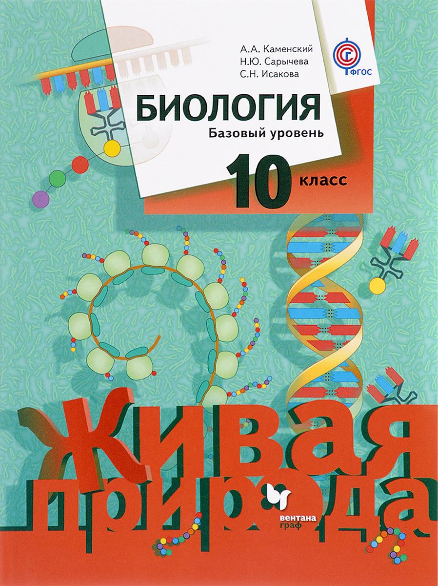 Д.к.беляев биология 10-11 класс 1 парагров самое главное