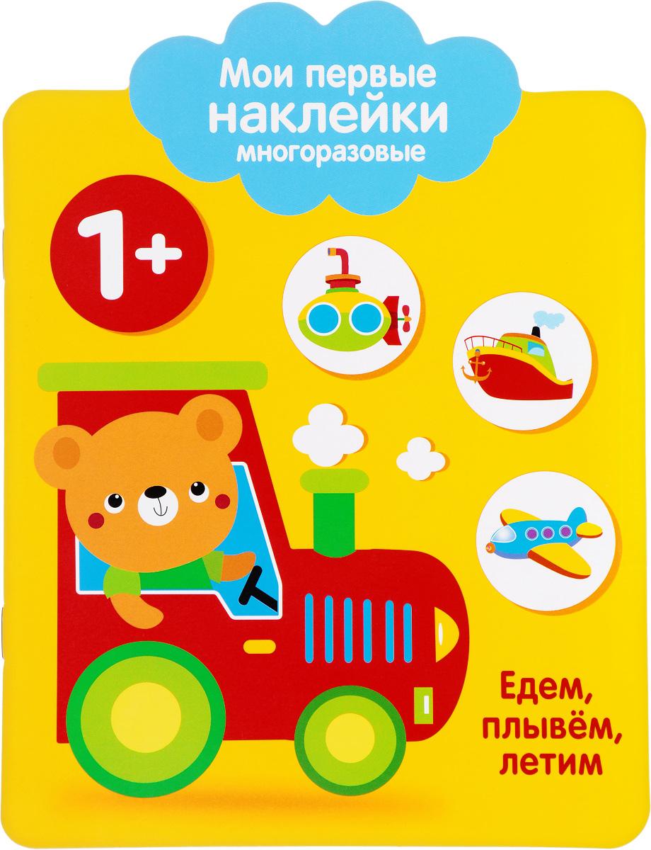 Мои первые наклейки. Едем, плывем, летим ISBN: 978-5-9951-3087-1