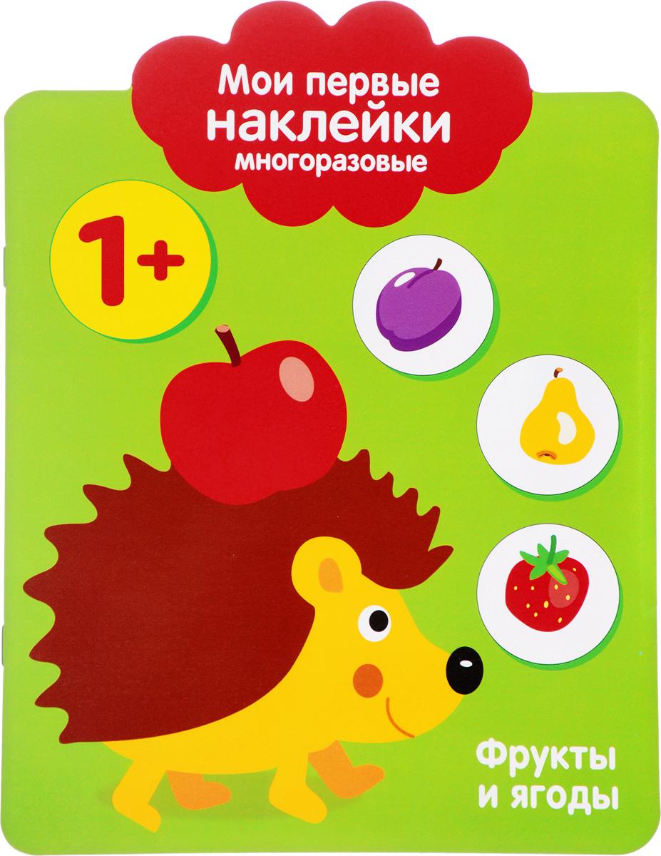 Мои первые наклейки. Фрукты и ягоды шестакова и ред мои первые книжки фрукты и ягоды книжка с мягкими пазлами