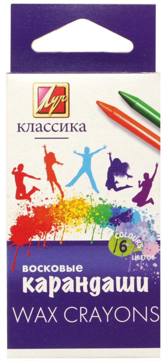 Луч Мелки восковые 6 цветов карандаши восковые мелки пастель луч карандаши масляные кроха 6 цветов