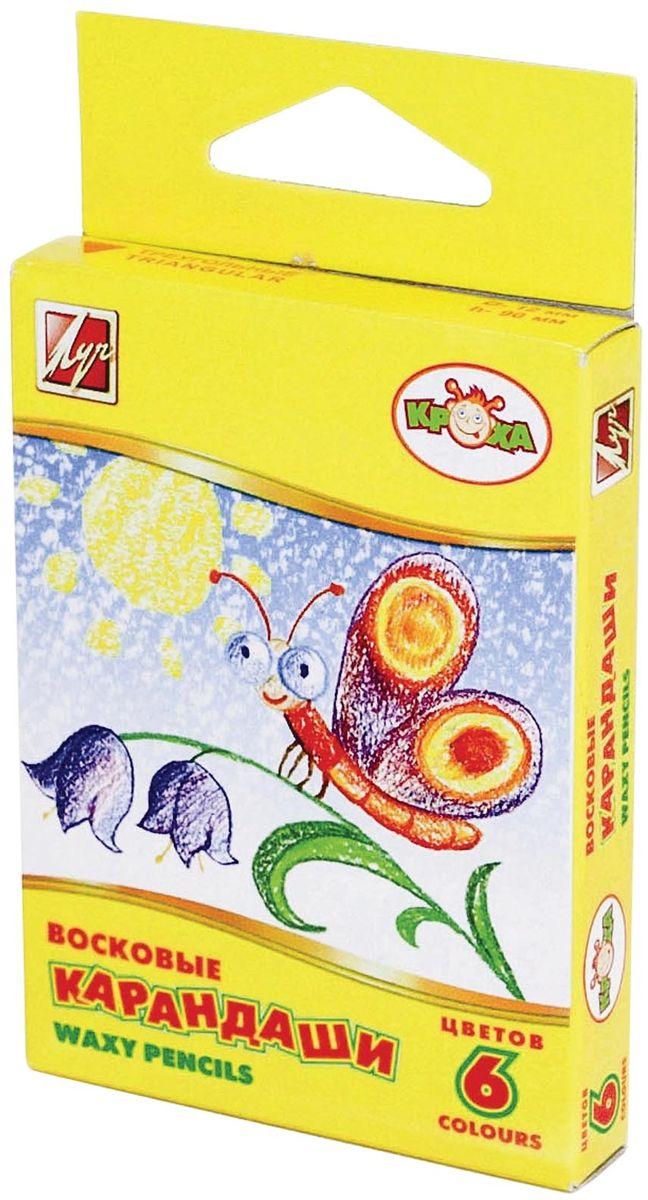 Луч Мелки восковые Кроха 6 цветов12С 870-08Набор Луч Кроха содержит 6 мелков ярких насыщенных цветов. Каждый мелок трехгранную форму. Мелки обеспечивают удивительно мягкое письмо, позволяющее легко закрашивать большие площади. Мелки предназначены для рисования по бумаге, картону, керамике, дереву. Не токсичны и абсолютно безопасны для детей.Восковые мелки откроют юным художникам новые горизонты для творчества, а также помогут отлично развить мелкую моторику рук, цветовое восприятие, фантазию и воображение, способствуют самовыражению.