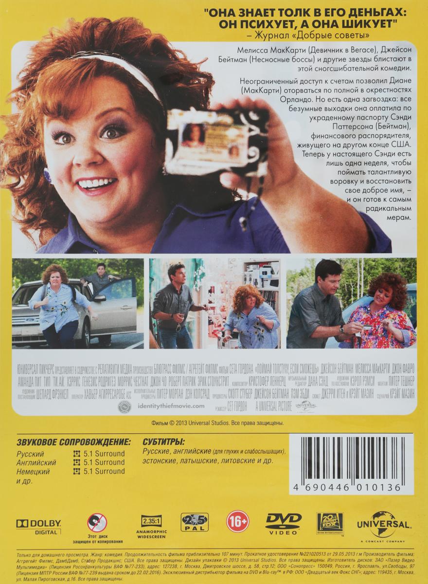 Поймай толстуху, если сможешь Aggregate Films