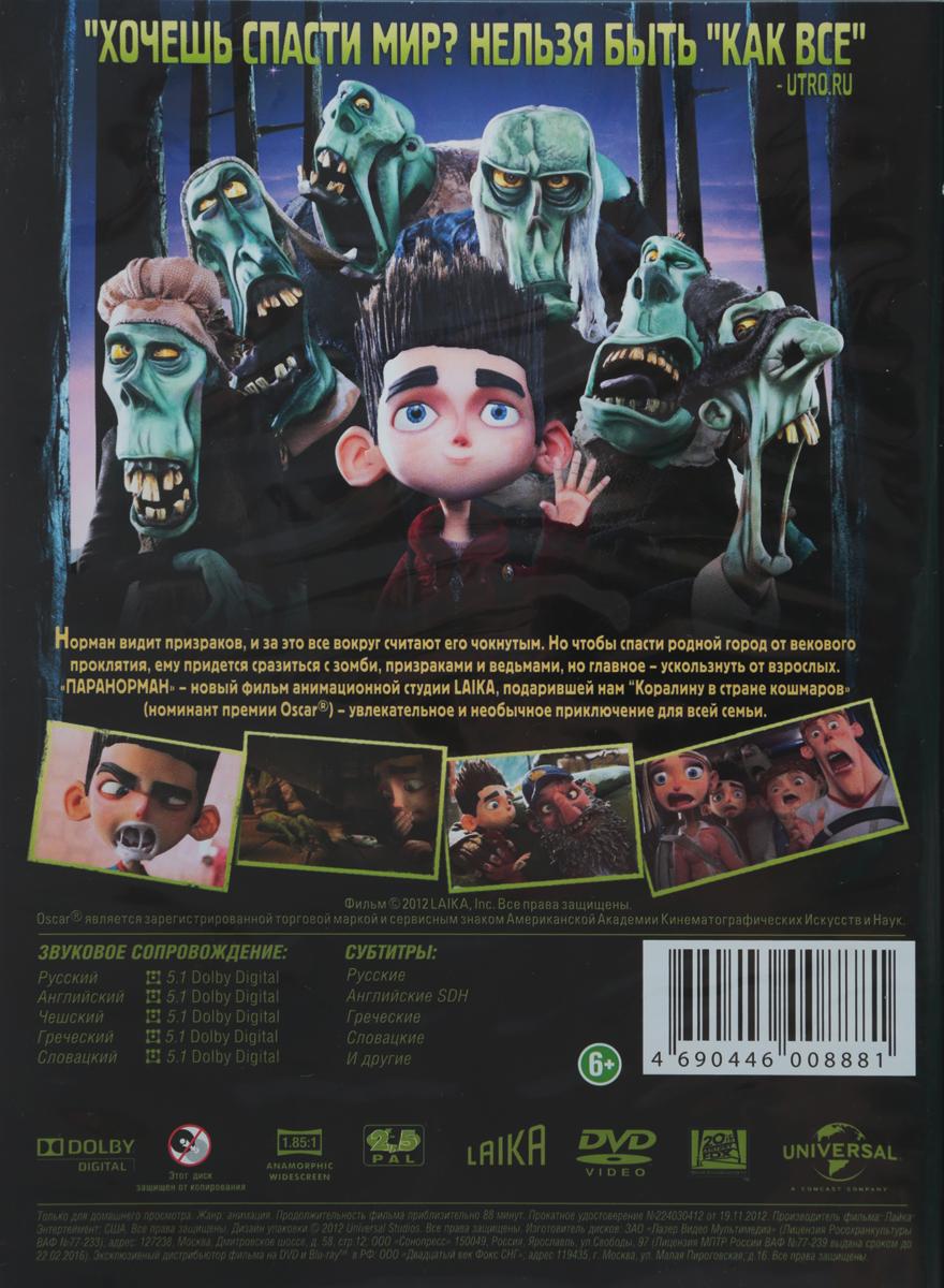 Паранорман, или Как приручить зомби Laika Entertainment