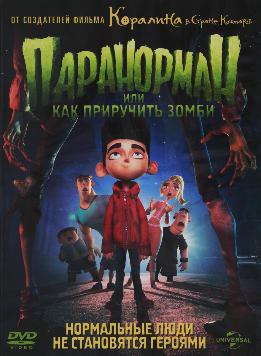 Норман видит призраков, и за это все вокруг считают его чокнутым. Но чтобы спасти родной город от векового проклятия, ему придется сразиться с зомби, призраками и ведьмами, но главное - ускользнуть от взрослых.