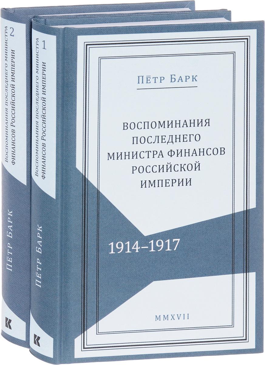 Петр Барк. Воспоминания последнего министра финансов Российской империи. В 2 томах (комплект из 2 книг)