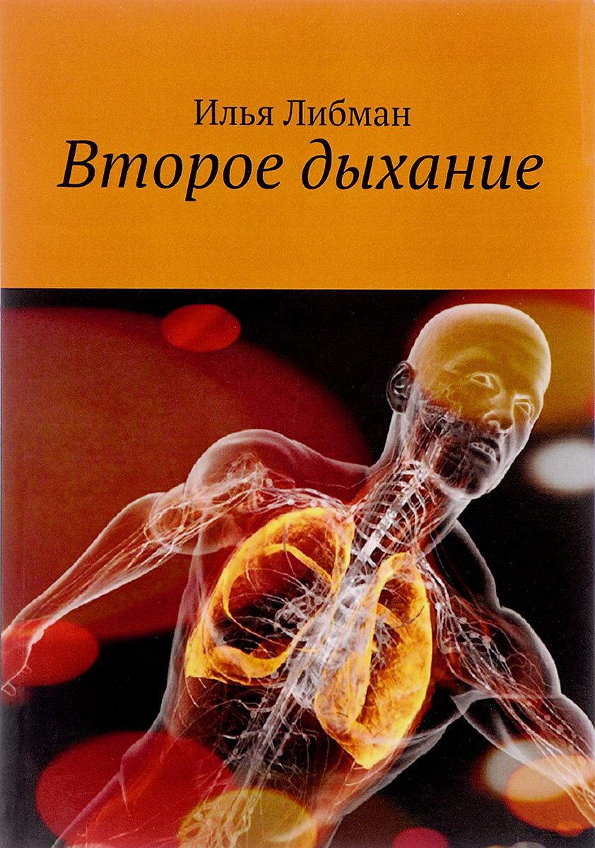 9785448374227 - Илья Либман: Второе дыхание - Книга
