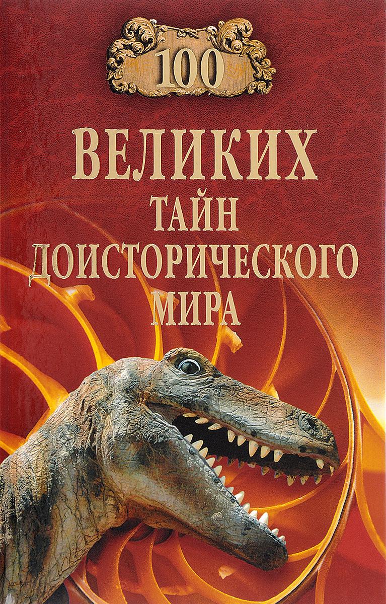 Н. Н. Непомнящий 100 великих тайн доисторического мира николай непомнящий 100 великих тайн доисторического мира