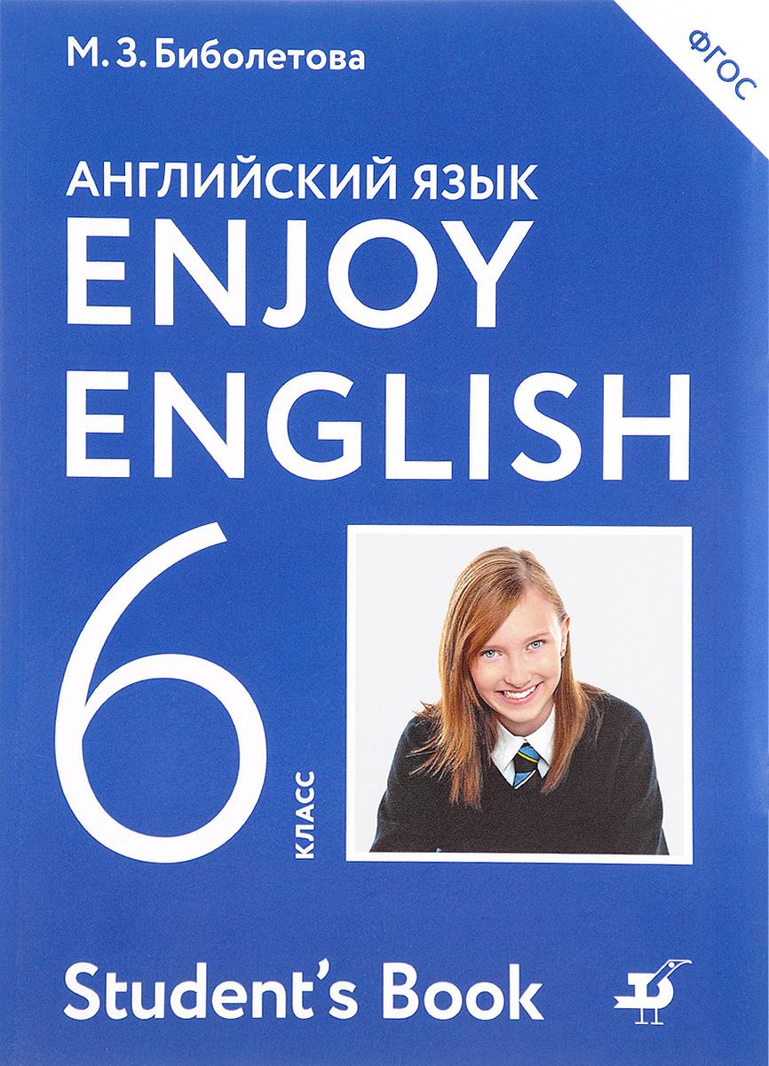 М. З. Биболетова Enjoy English 6: Student's Book / Английский с удовольствием. 6 класс. Учебник м з биболетова английский язык enjoy english 9 класс