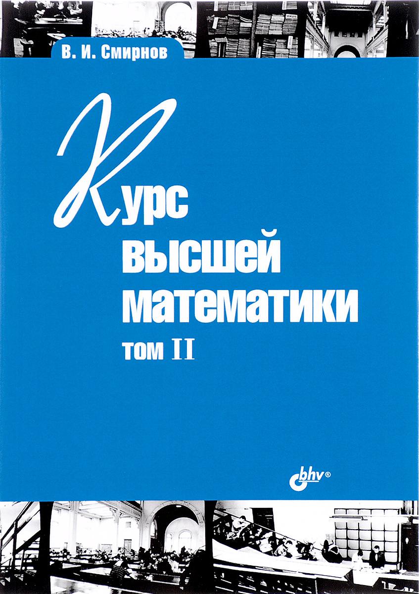 В. И. Смирнов Курс высшей математики. Том 2