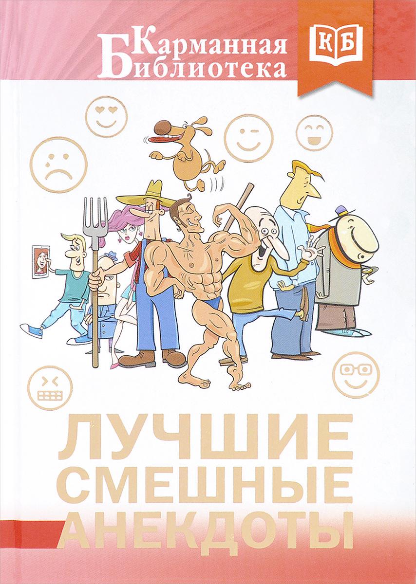 Лучшие смешные анекдоты в борисов самая загадочная книга