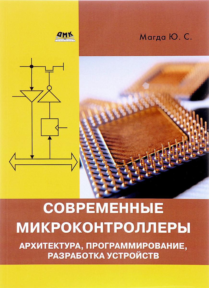 Ю. С. Магда Современные микроконтроллеры. Архитектура, программирование, разработка устройств восьмиразрядные микроконтроллеры архитектура и программирование