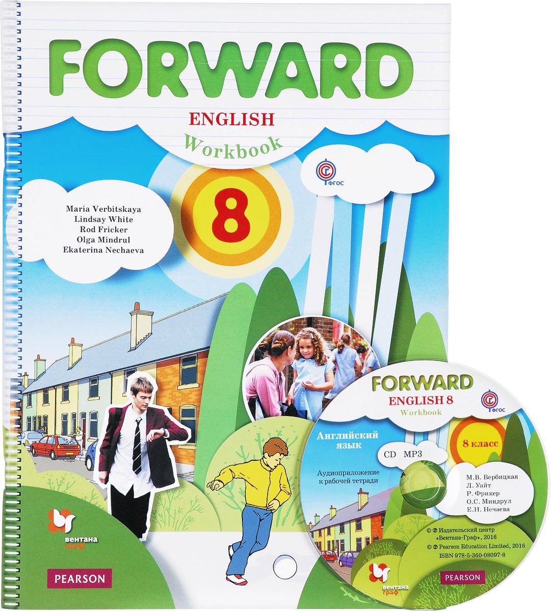 Forward English: Workbook: 8 / Английский язык. 8 класс. Рабочая тетрадь (+ CD)