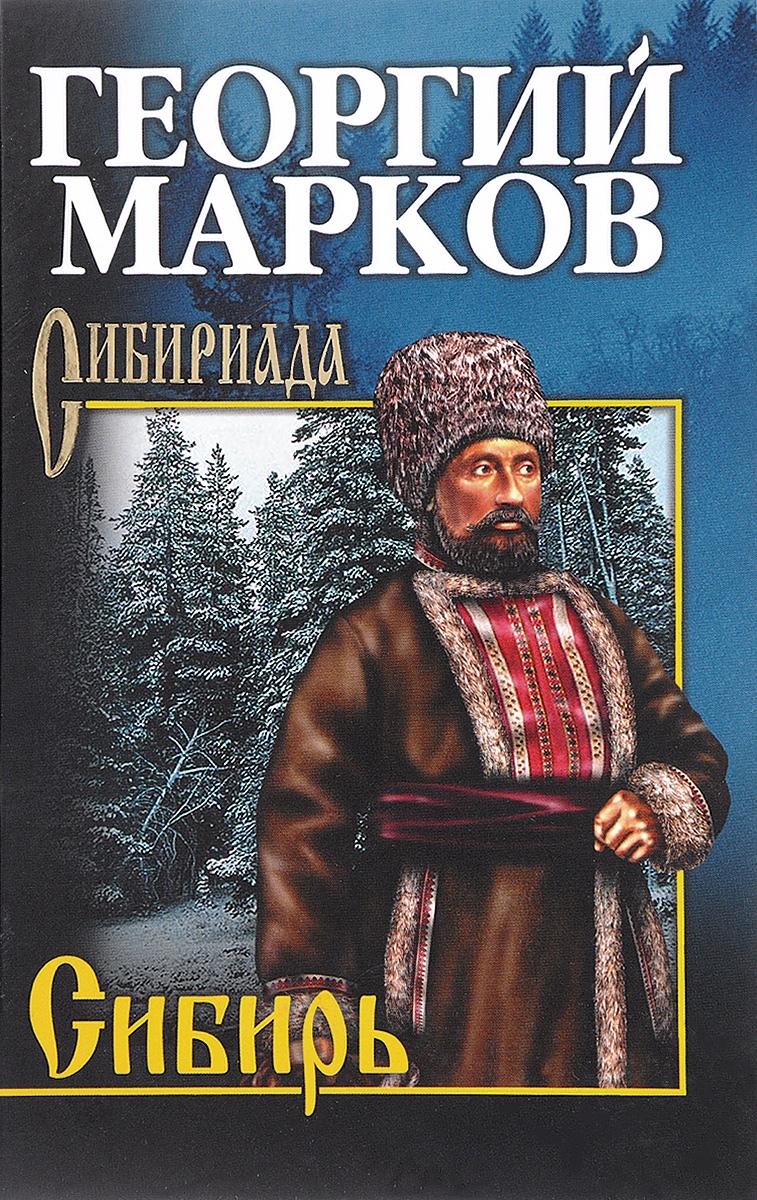 Георгий Марков Сибирь георгий марков сибирь