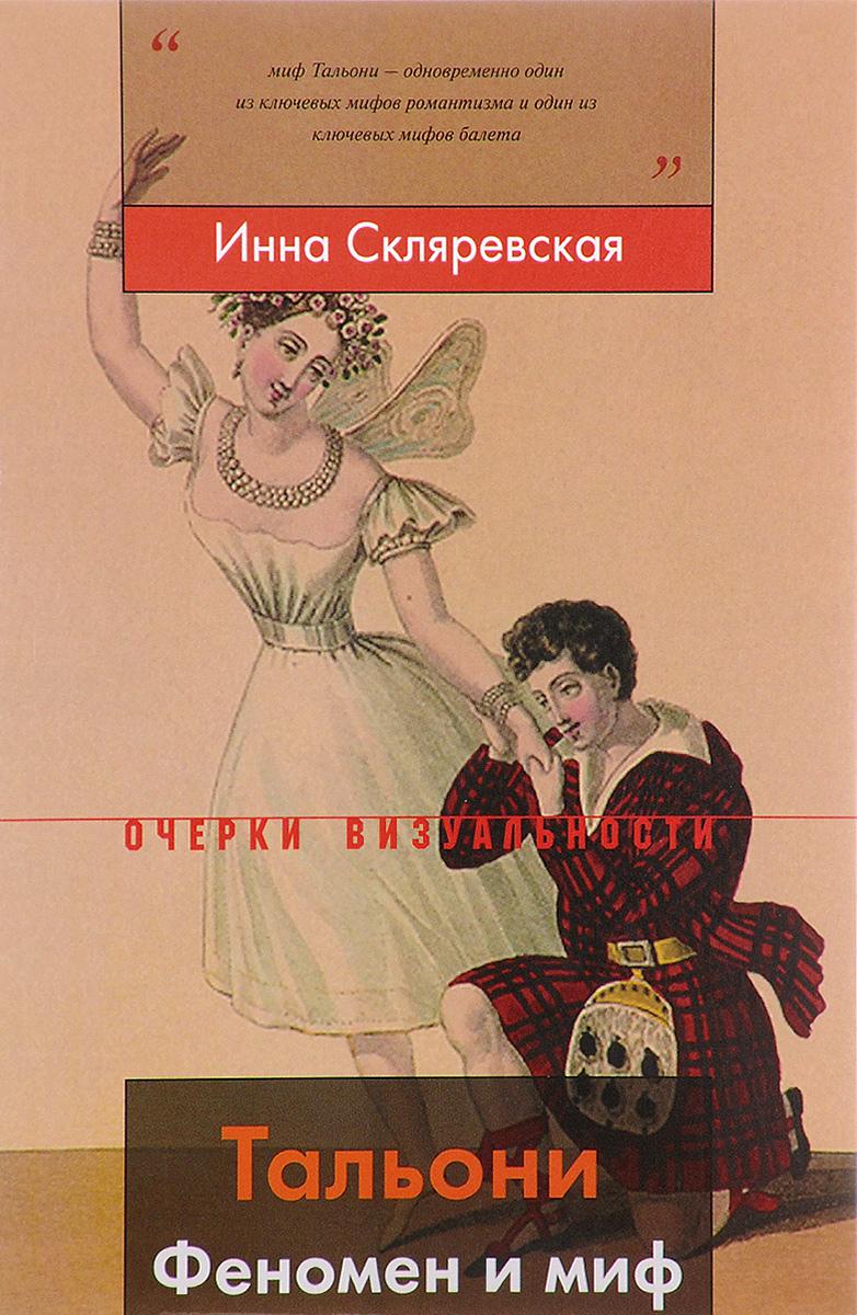 Инна Скляревская Тальони. Феномен и миф писаренко к неразгаданный шекспир миф и правда ушедшей эпохи